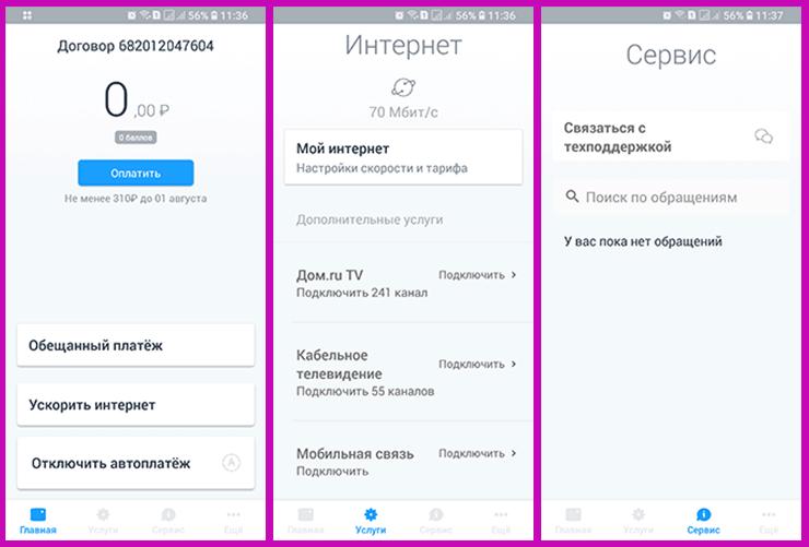 Скриншоты приложения Мой Дом ру