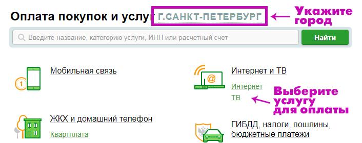 Изображение - Дом ру оплата картой oplata-dom-ru-po-nomeru-dogovora-cherez-sberbank-online
