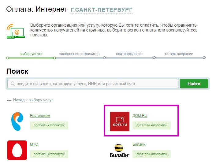 Изображение - Дом ру оплата картой oplata-dom-ru-po-nomeru-dogovora-cherez-sberbank-online2
