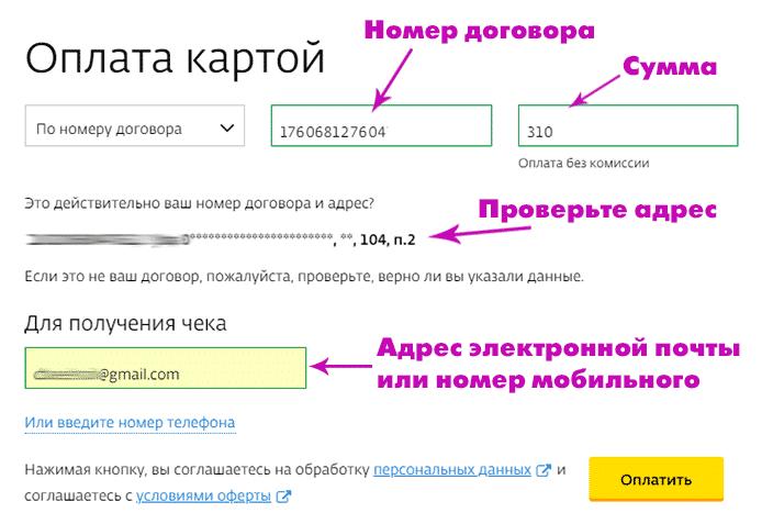 Изображение - Дом ру оплата картой oplata-dom-ru-po-nomeru-dogovora