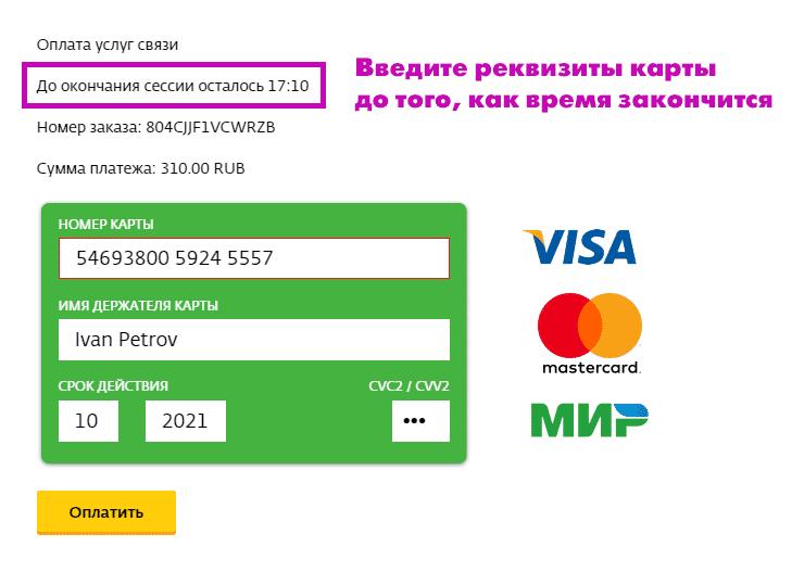 Изображение - Дом ру оплата картой oplata-dom-ru-po-nomeru-dogovora2