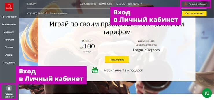 Вход в ЛК через официальный сайт domru.ru