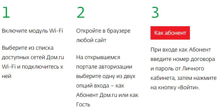 Как подключиться к вай-фай сети Дом.ру как Абонент
