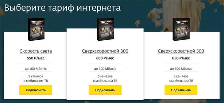 Тарифы домашнего интернета Дом.ру в СПб