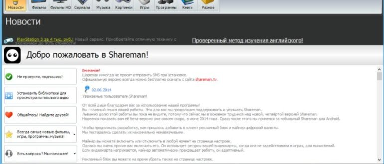 Обзор файлообменника Shareman