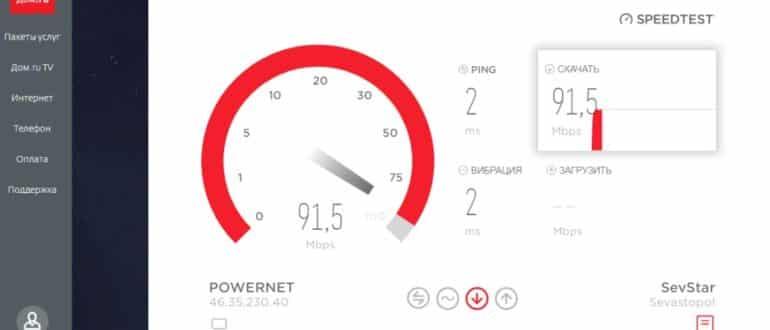 Как проверить скорость интернета Дом.Ru